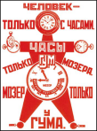 Poster by Alexander Rodchenko and Vladimir Mayakovsky A Man is Only with a Watch